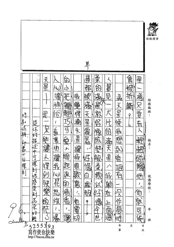 103W6104黃慈瑋 (2)