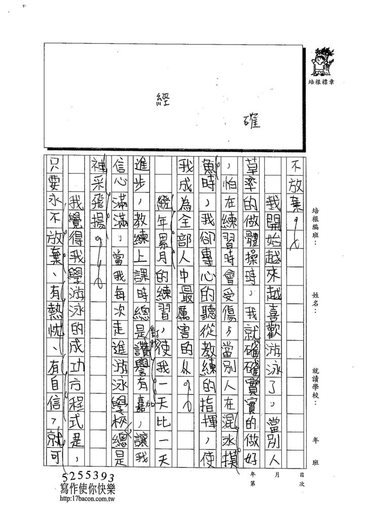 103W6103鄭宇邦 (2)