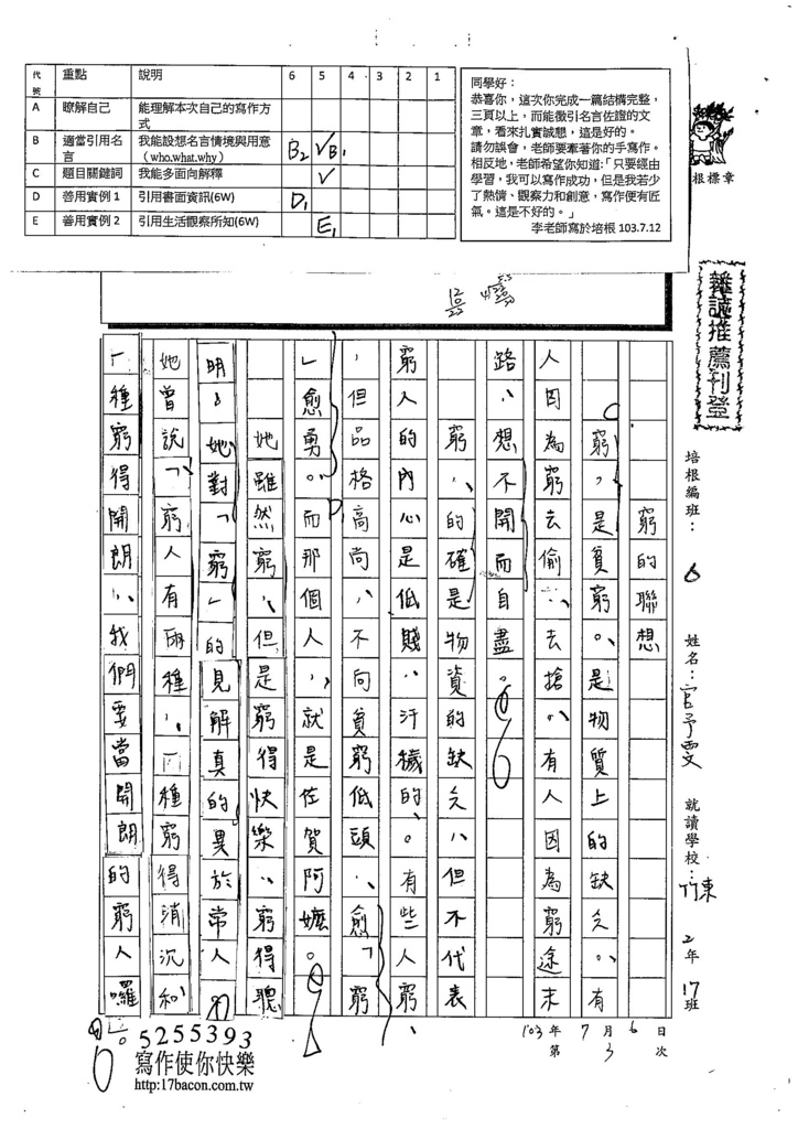 103WE103官予雯 (1)