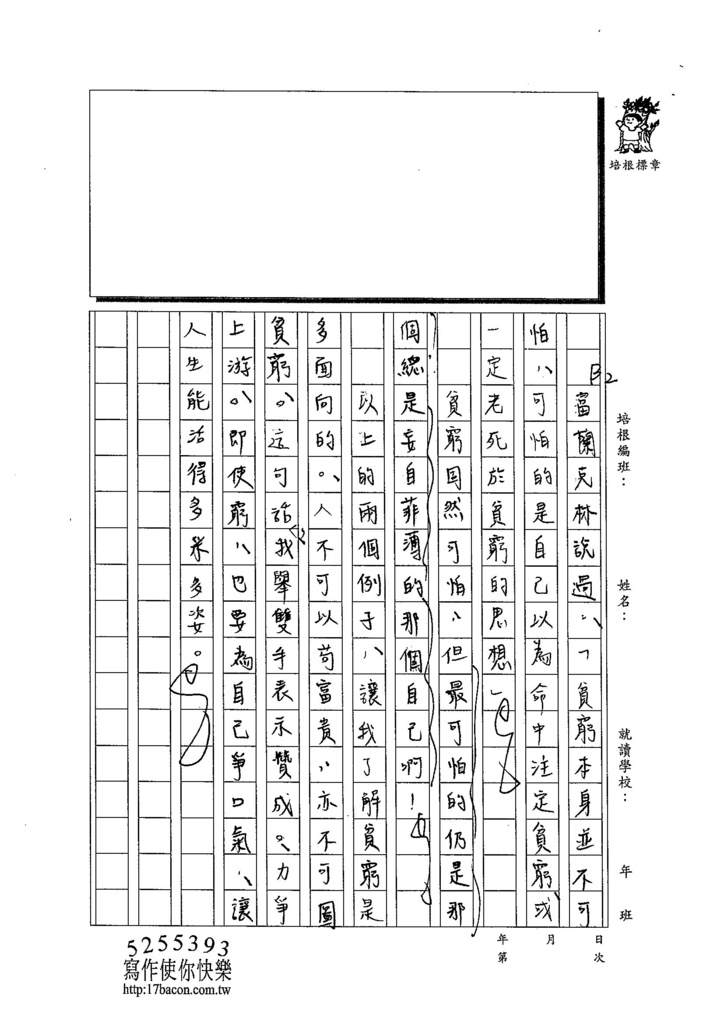 103WE103官予雯 (4)
