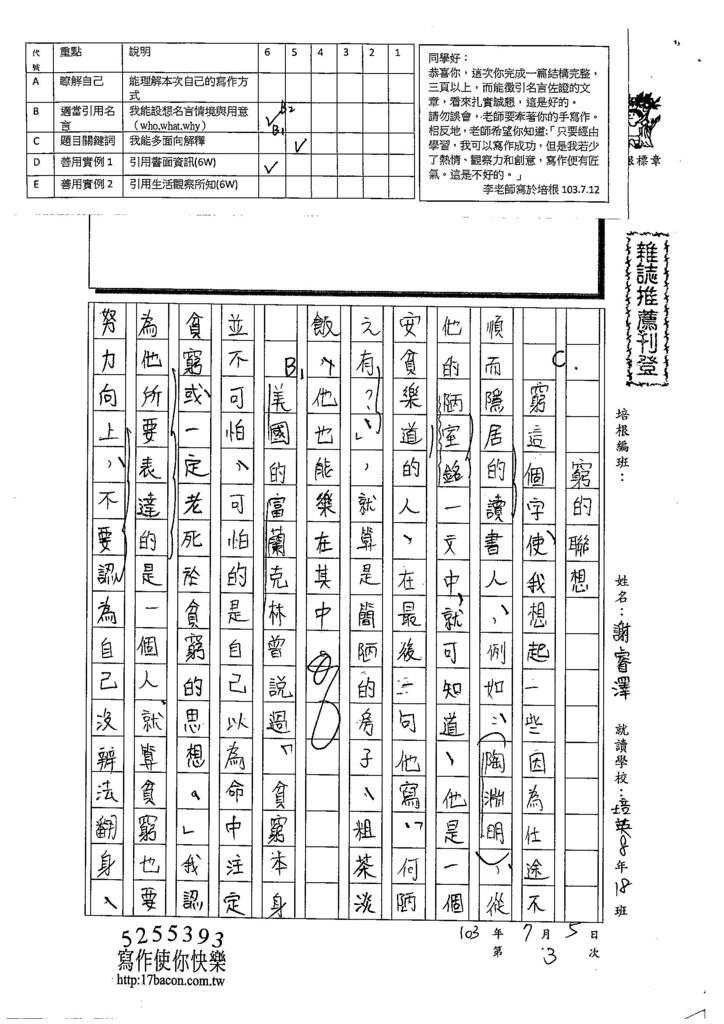 103WE103謝睿澤 (1)