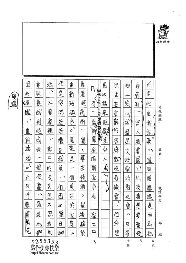 103WE103謝睿澤 (2)