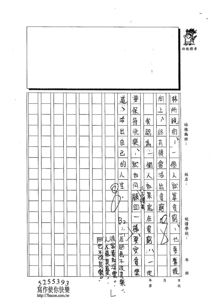 103WE103謝睿澤 (3)
