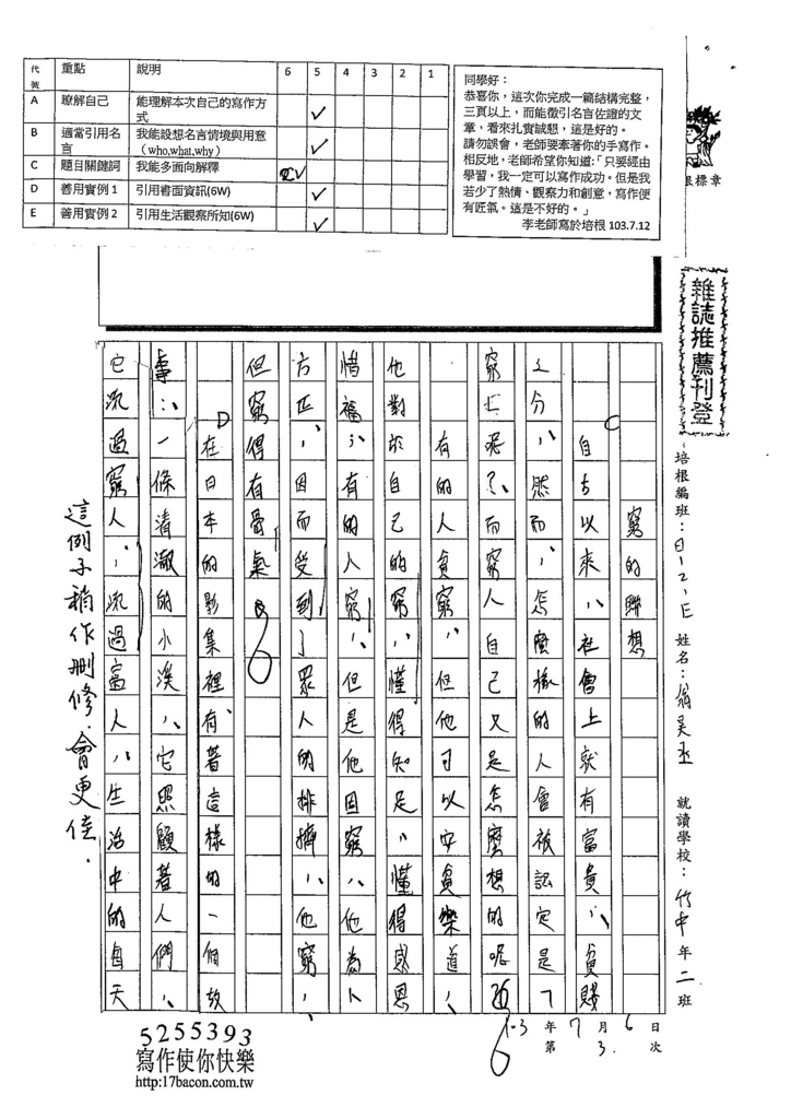 103WE103翁昊丞 (1)
