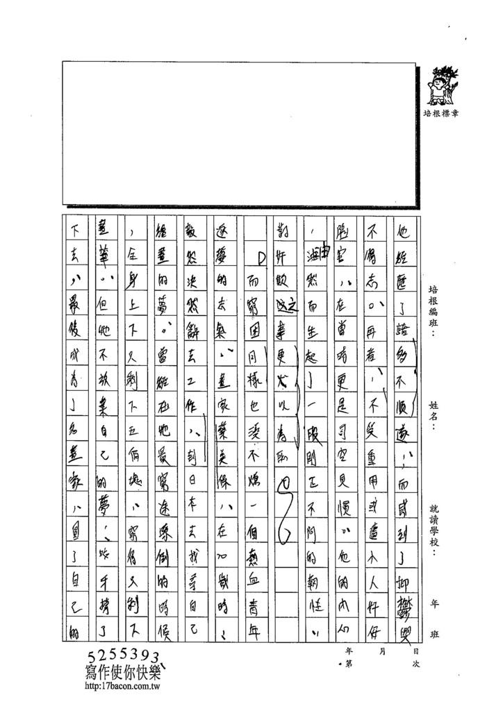 103WE103翁昊丞 (5)
