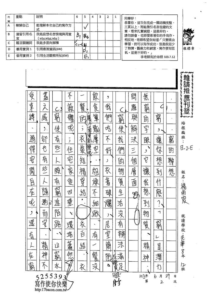 103WE103楊雨宸 (1)