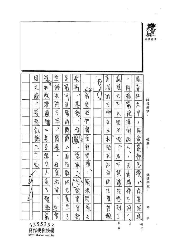 103WE103楊雨宸 (2)