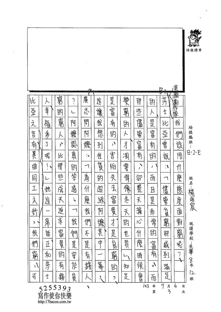 103WE103楊雨宸 (3)
