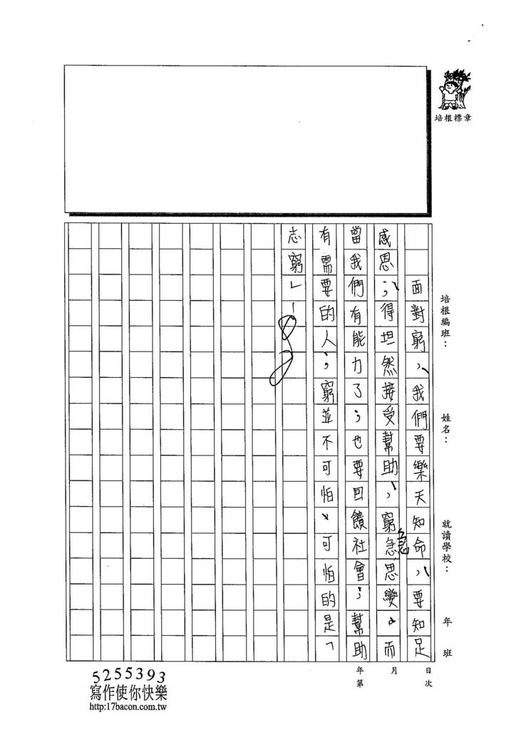 103WE103楊雨宸 (5)