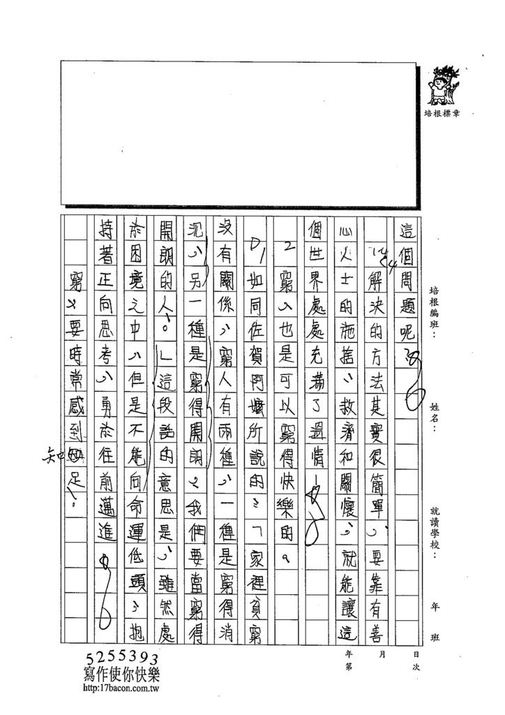 103WE103鄭宸宜 (2)