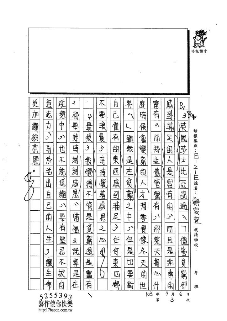 103WE103鄭宸宜 (3)