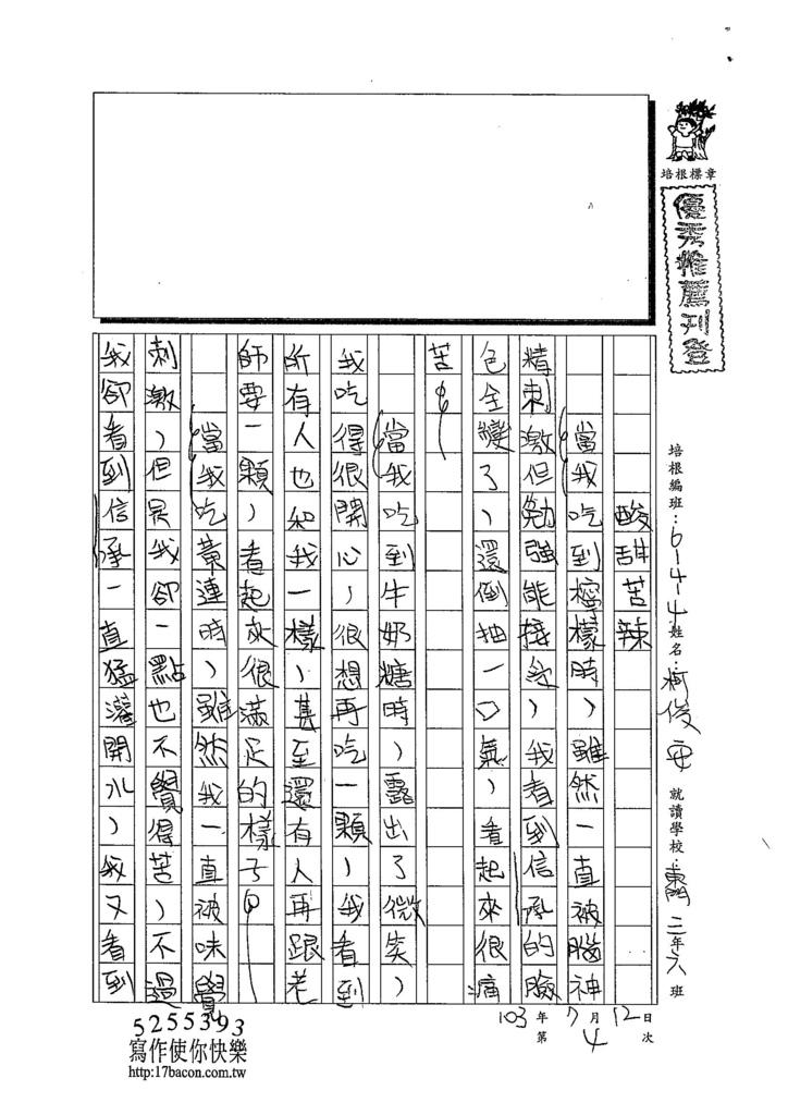 103W4104柯俊安 (1)