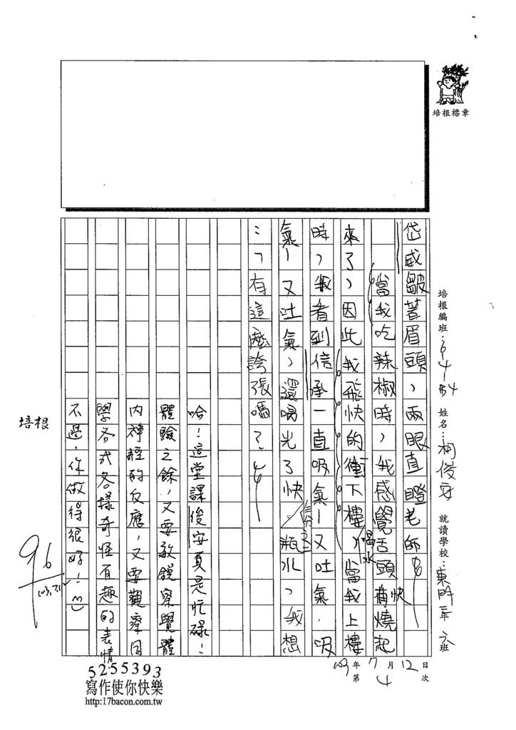 103W4104柯俊安 (2)