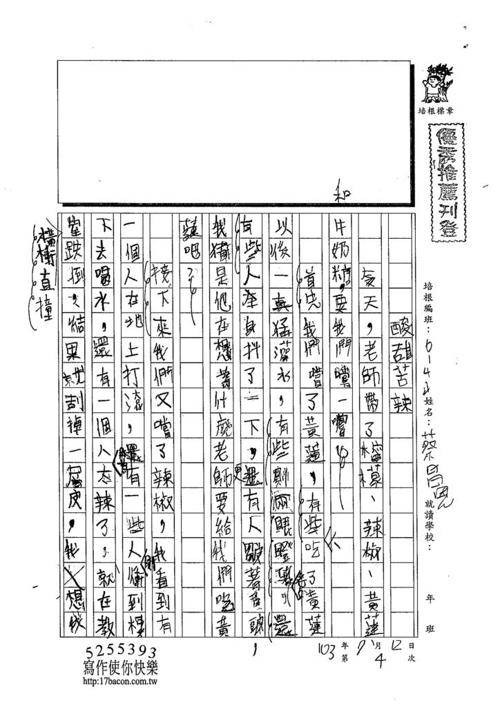 103W4104蔡昌恩 (1)