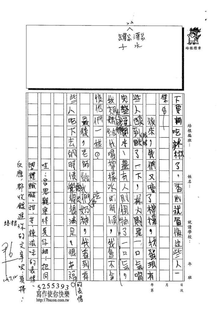 103W4104蔡昌恩 (2)
