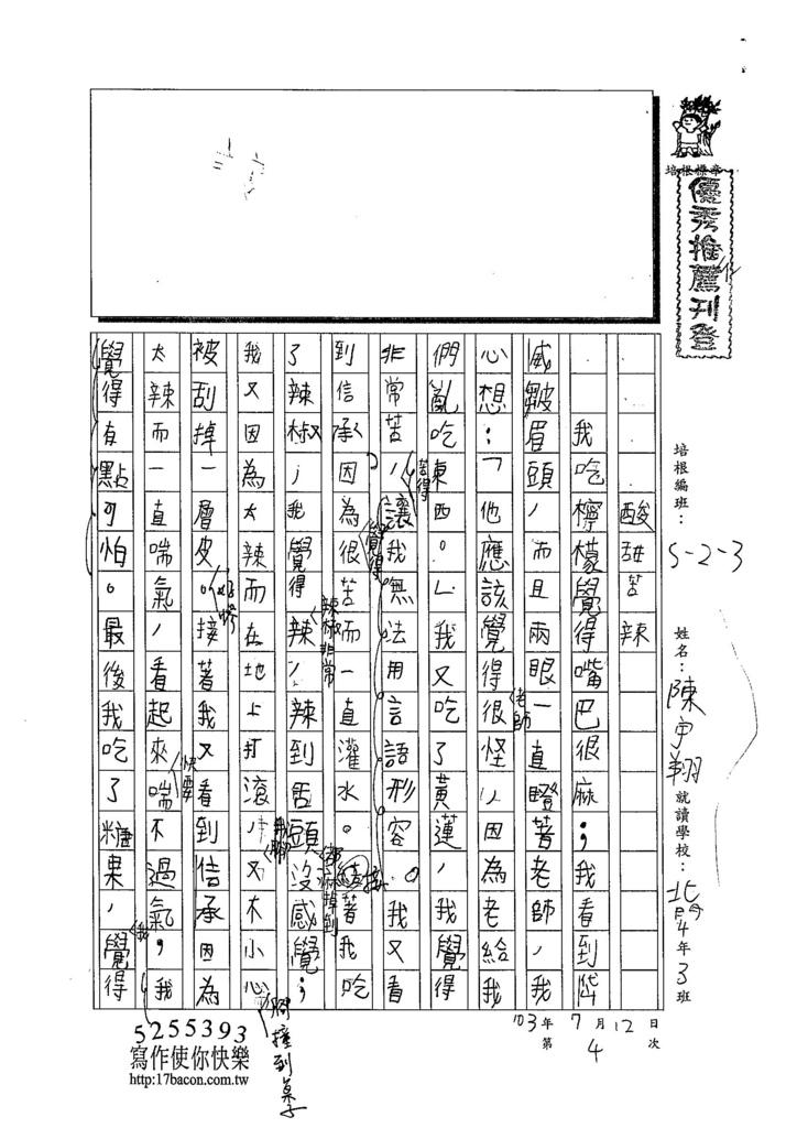 103W4104陳宇翔 (1)