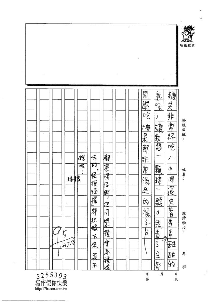103W4104陳宇翔 (2)