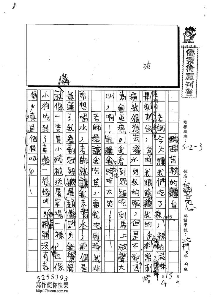 103W4104蕭亮心 (1)