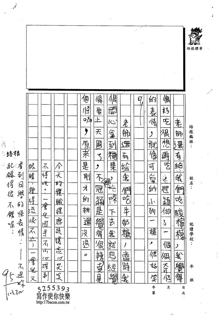 103W4104蕭亮心 (2)
