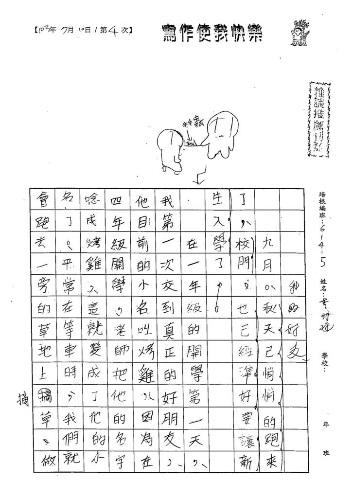 103W5104李詠涵 (1)