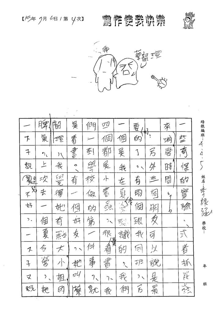 103W5104李詠涵 (2)