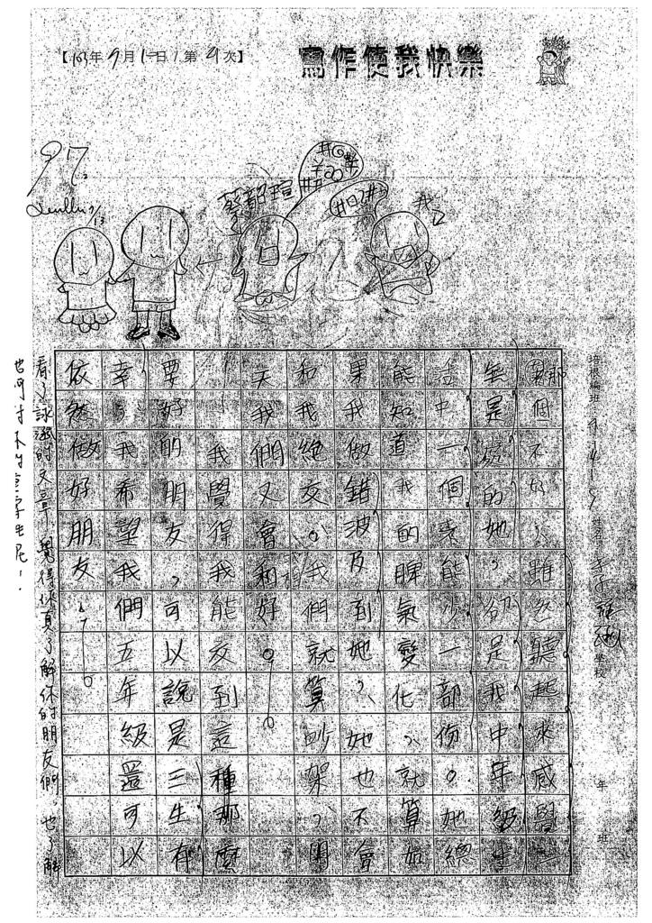 103W5104李詠涵 (3)
