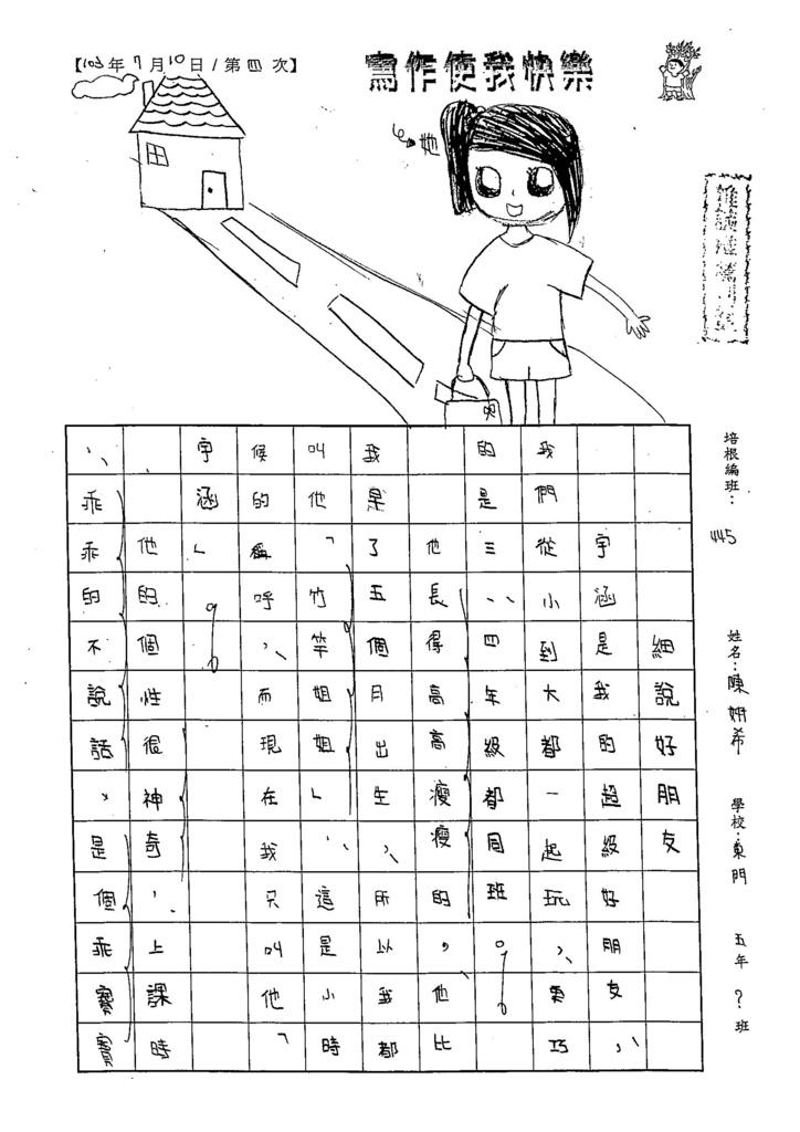 103W5104陳妍希 (1)