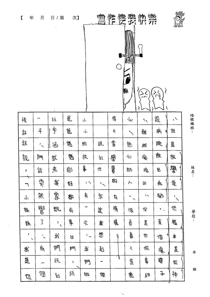 103W5104陳妍希 (2)