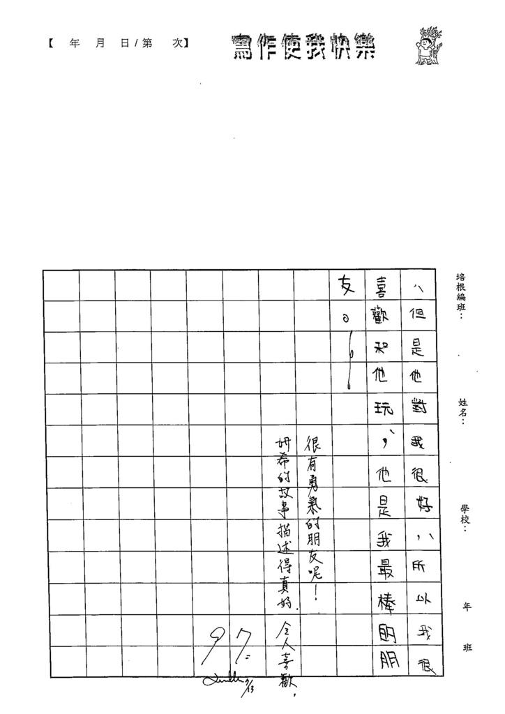 103W5104陳妍希 (4)