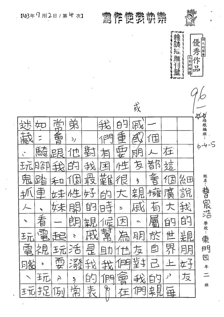 103W5104曹宸浩 (1)