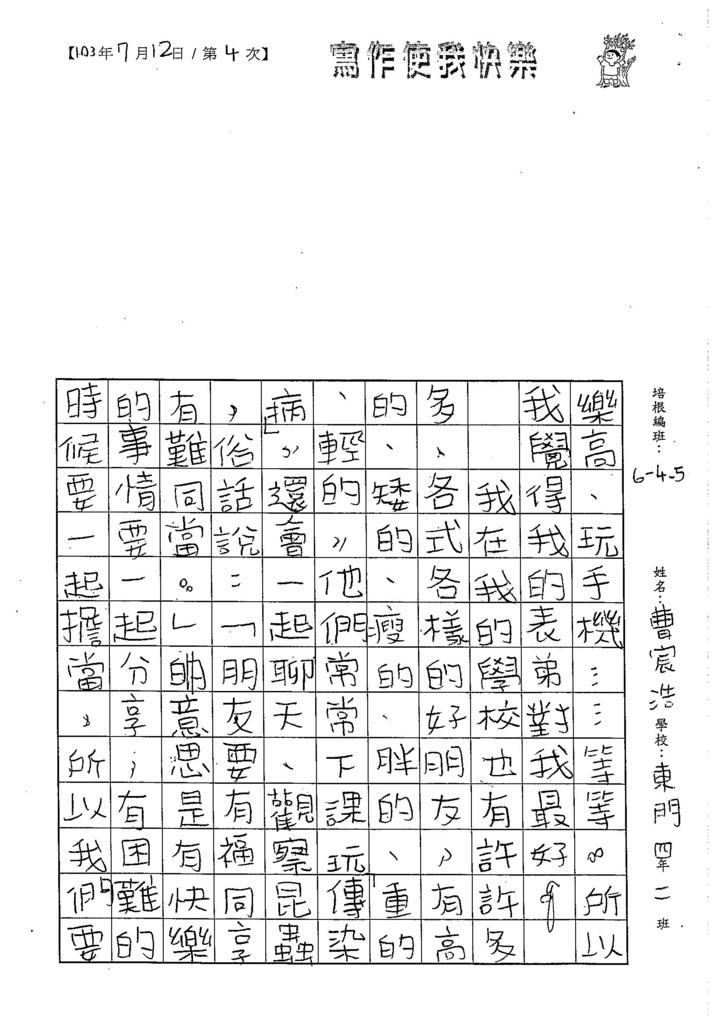 103W5104曹宸浩 (2)