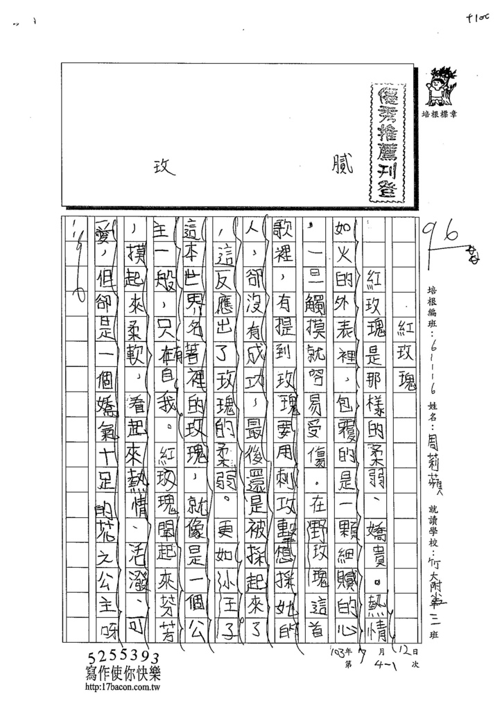 103W6104周莉蘋 (1)
