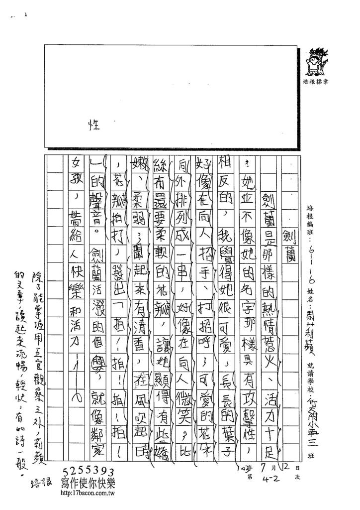103W6104周莉蘋 (2)