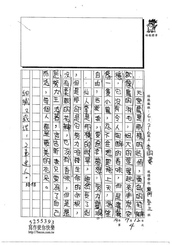 103W6104李昀蓁 (2)
