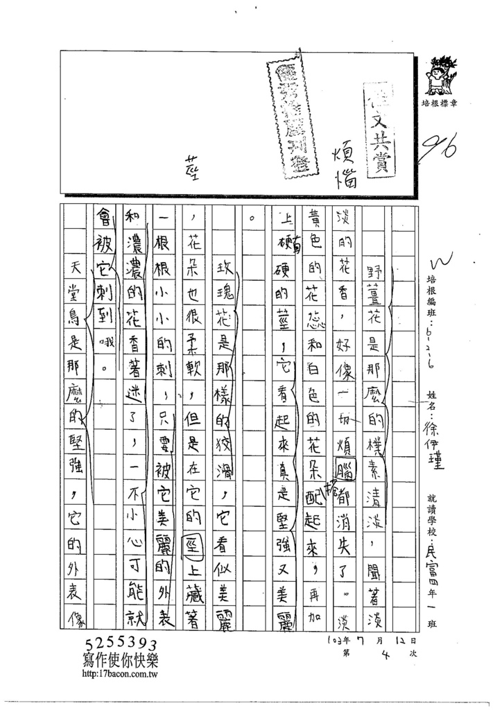 103W6104徐伊瑾 (1)