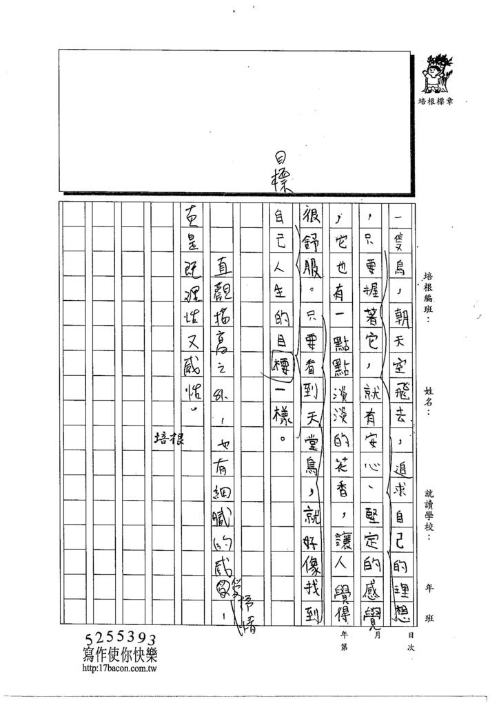103W6104徐伊瑾 (2)