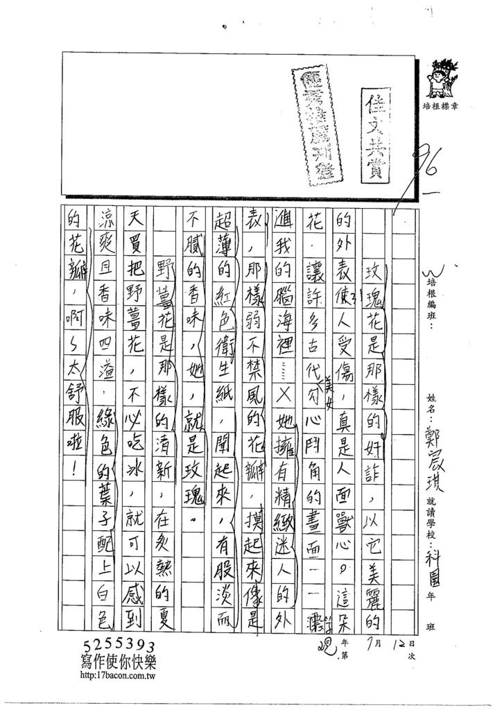 103W6104鄭宸琪 (1)