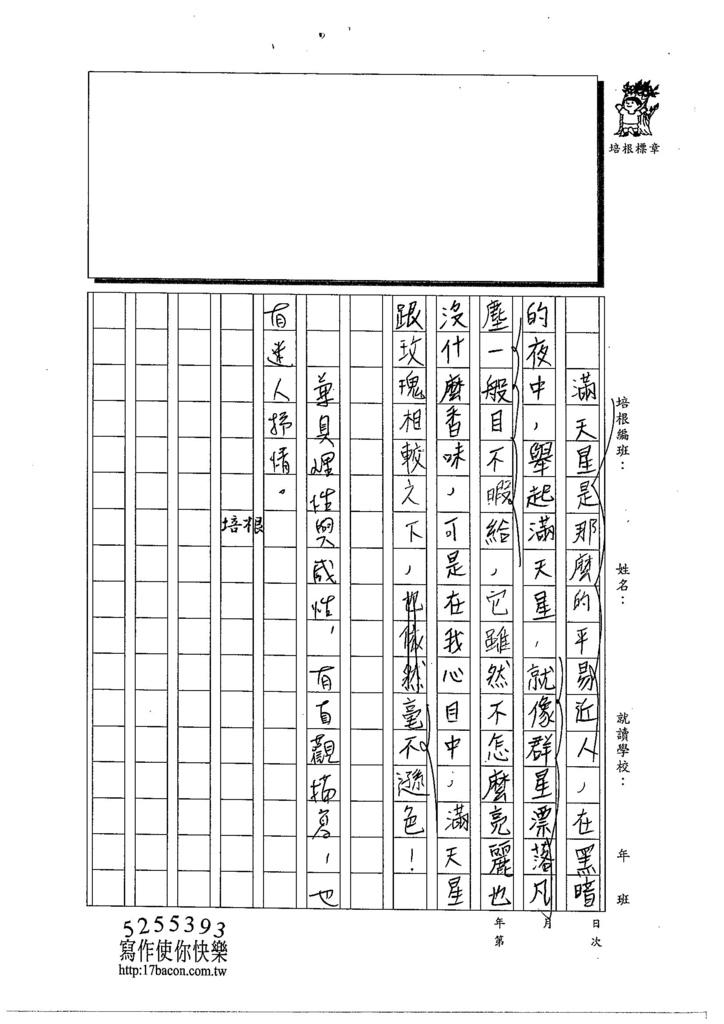 103W6104鄭宸琪 (2)