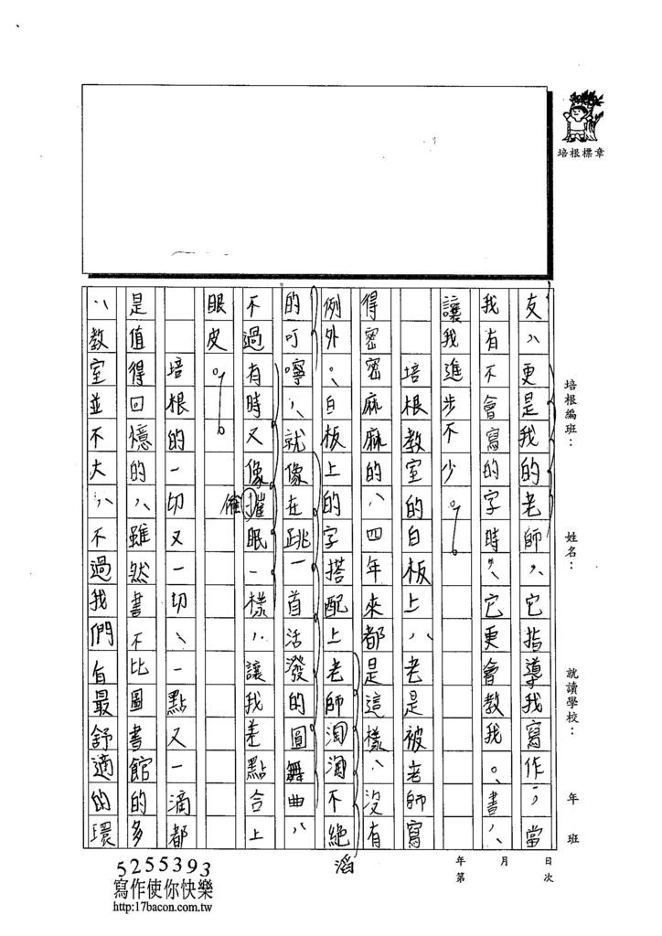 103WA104陳奕蓁 (2)
