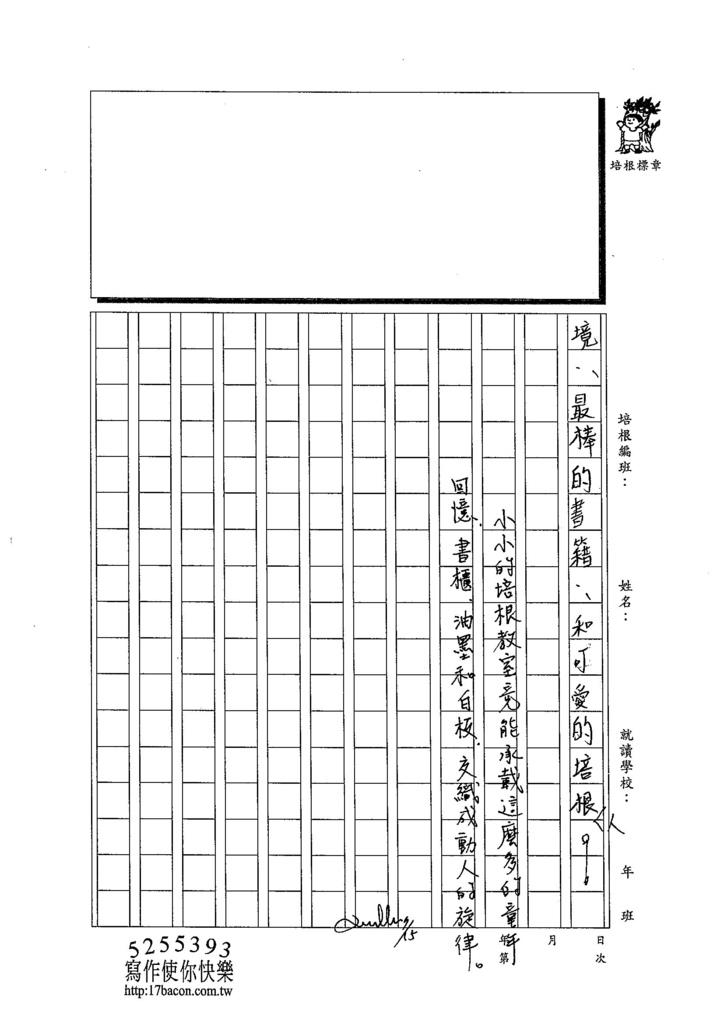 103WA104陳奕蓁 (3)