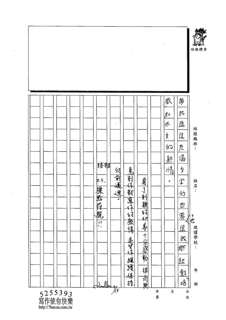 103WA404王則穎 (3)
