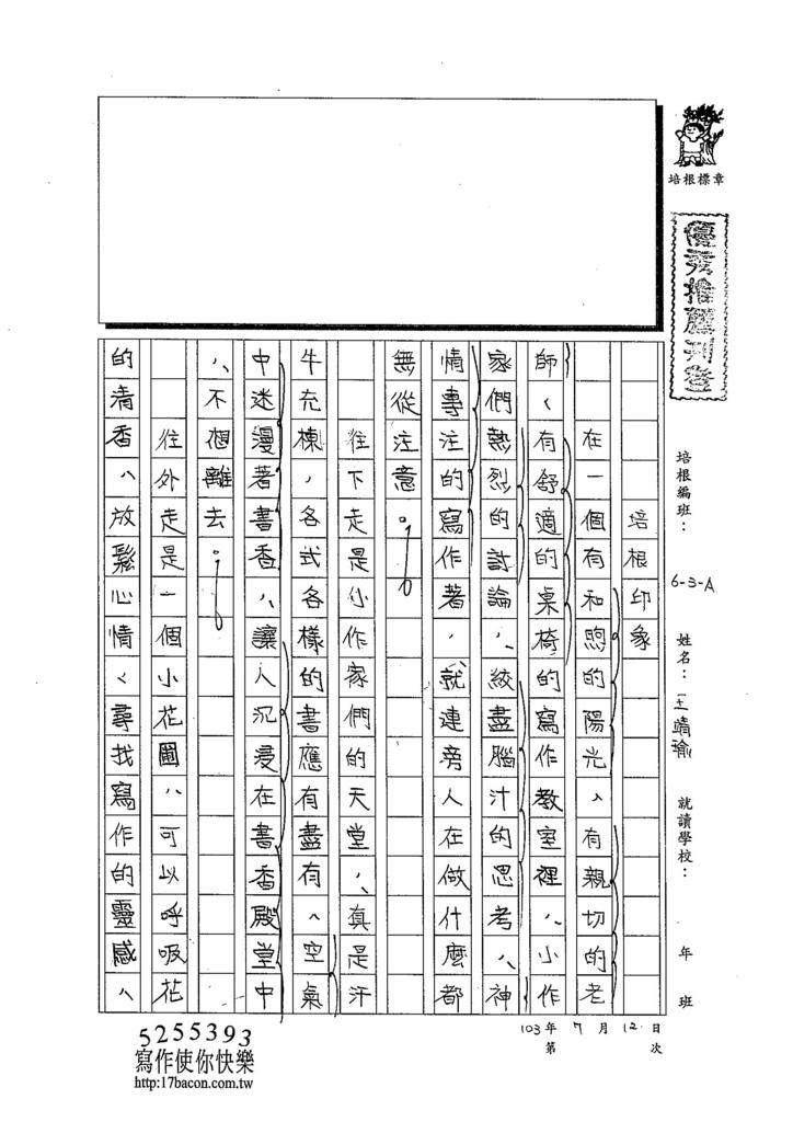 103WA404王靖瑜 (1)