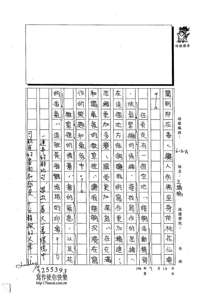 103WA404王靖瑜 (2)