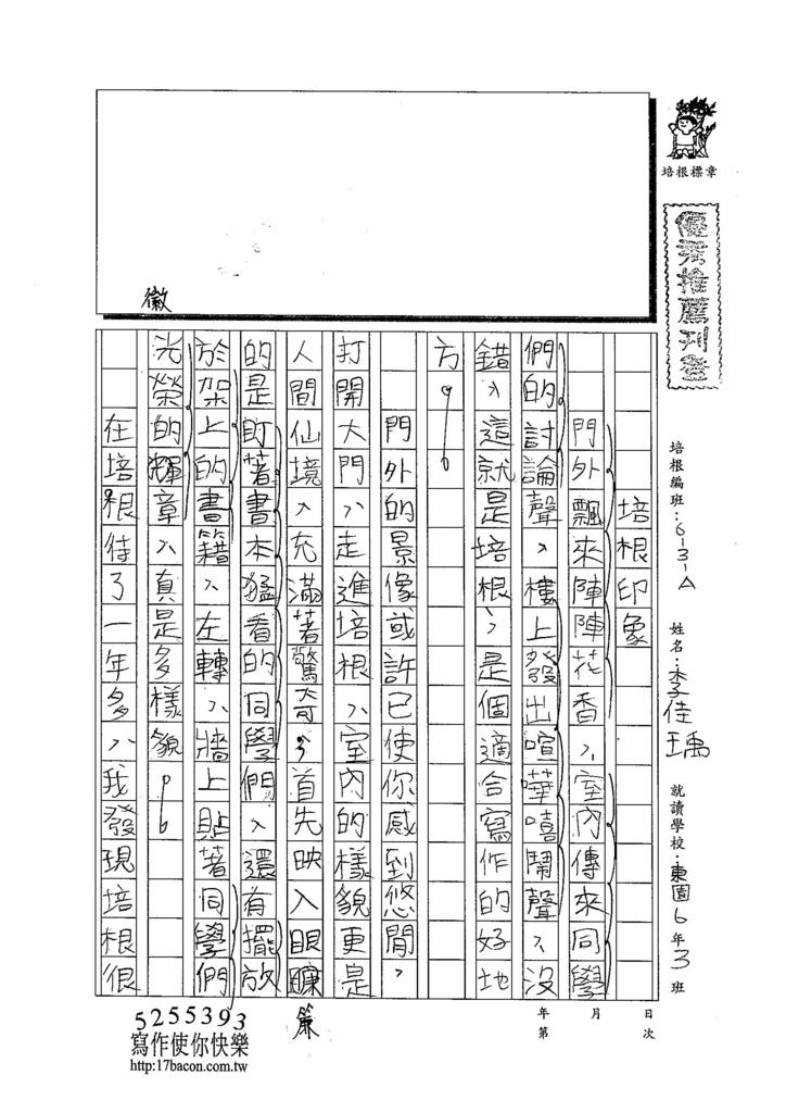 103WA404李佳瑀 (1)