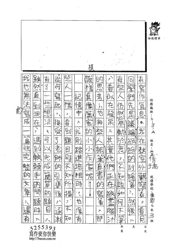 103WA404李佳瑀 (2)