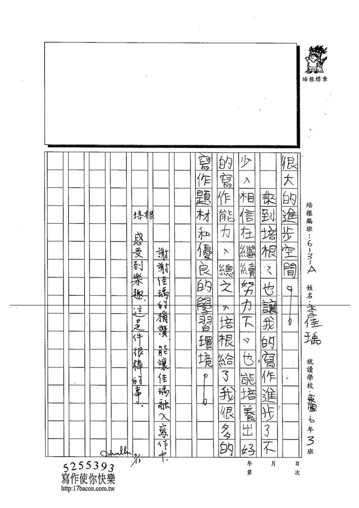 103WA404李佳瑀 (3)
