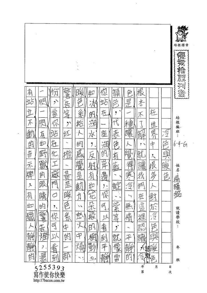 103WA404楊謹銘 (1)