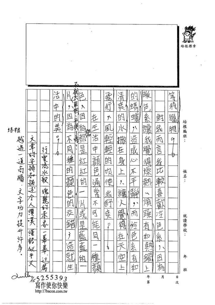 103WA404楊謹銘 (2)