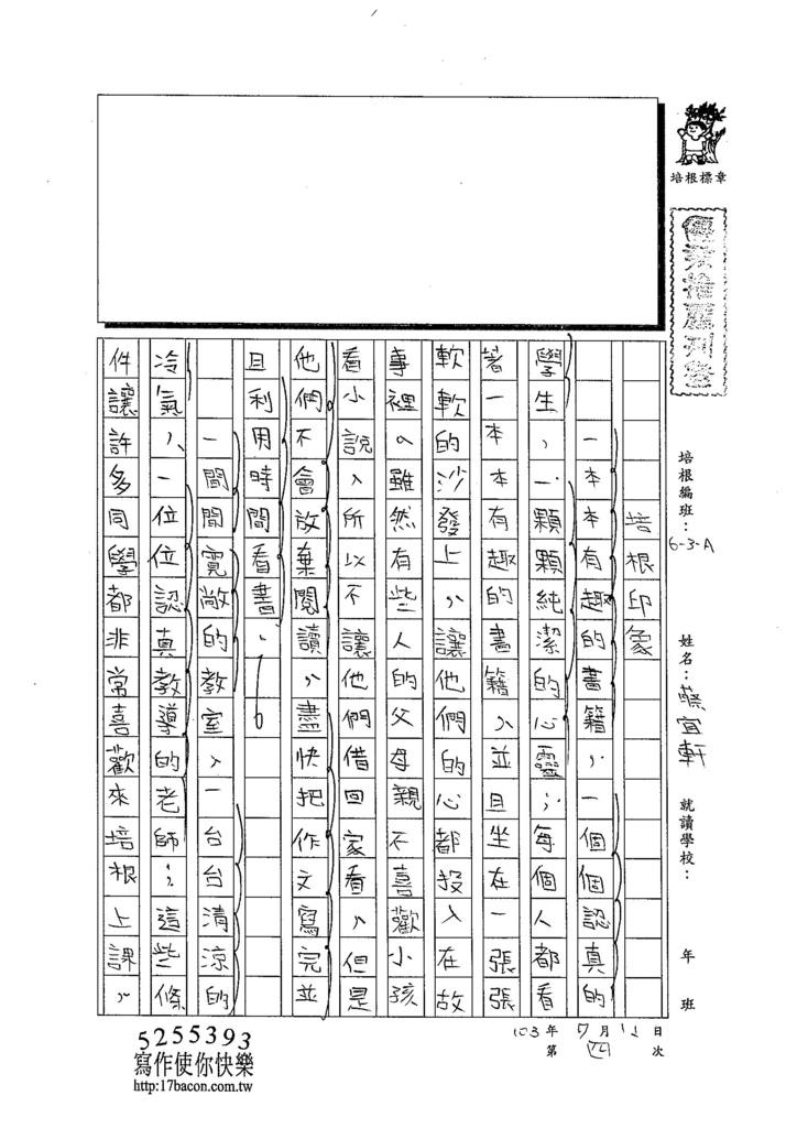 103WA404蔡宜軒 (1)