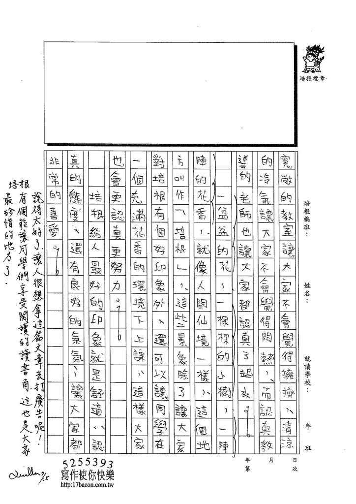 103WA404蔡宜軒 (2)